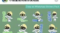 BRbot Whatsapp Stickers now released (Chinese version only)